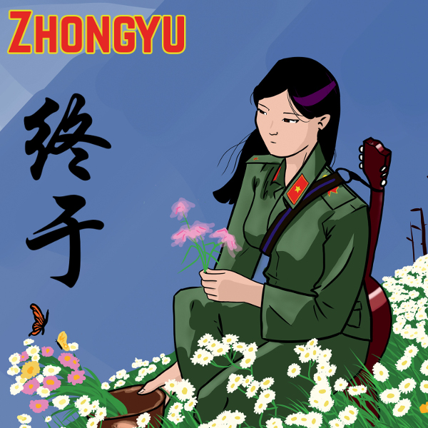Zhongyu - Zhongyu Is Chinese for Finally cover art by Tristan Olson